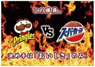 品客x ACECOOK!洋芋片與泡麵的周年紀念聯名商品☆10月15日起依序販售