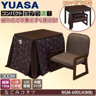 免組裝開箱即用!單人用小型日式暖桌組合「NAGOMI69 NGM-N69DLH(MB)」