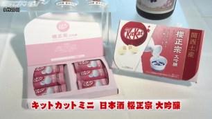 關西當地伴手禮♪「KitKat Mini 日本酒 櫻正宗 大吟醸」新推出