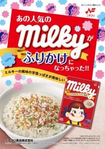 甜中帶鹹的聯名香鬆新上市!「Milky牛奶糖風味香鬆 蔬菜風味」