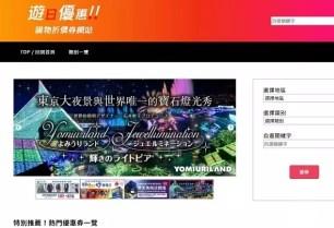 就在今天☆遊日優惠!購物折價券網站♬12/21(五)正式啟用