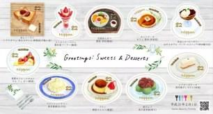 知名的美味甜點變成郵票圖案!日本郵局數量限定款☆問候致意郵票「甜點」