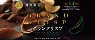 阪急梅田本店數量‧期間限定♪夾進3種口味巧克力的洋芋片!卡樂比「GRAND CRISP」