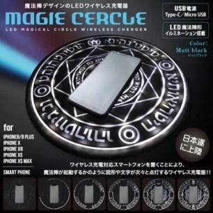 體驗魔法使者的感覺!iPhone專用✩酷炫魔法陣無線充電器「MAGIE CERCLE」