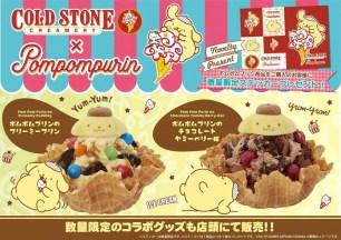 布丁狗X日本Cold Stone♡聯名雙口味期間限定上市♪與數量限定的可愛原創周邊