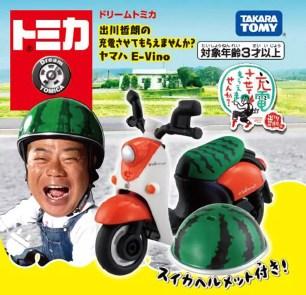 與綜藝節目「歐兜邁冒險趣」同樣的車款♫「Dream TOMICA 多美小汽車 YAMAHA E-Vino」