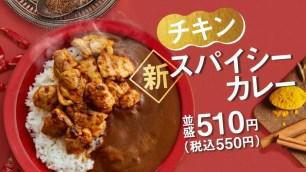 日本快餐連鎖吉野家新品項♬選用27種辛香料的道地美味「辛香咖哩」販售中
