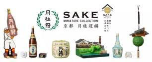 經典日本酒品牌扭蛋♡「SAKE迷你模型收藏系列-京都 月桂冠編-」全6種