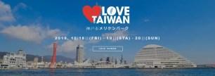 神戶「LOVE TAIWAN 2019 in KOBE」歌手藝人演出名單決定☆