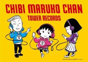 9月5日起期間限定☆聯名咖啡廳「櫻桃小丸子 × TOWER RECORDS Cafe」與可愛周邊商品