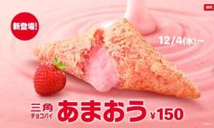 冬天才有的酸甜滋味♡日本麥當勞「三角巧克力派 甘王」期間限定登場