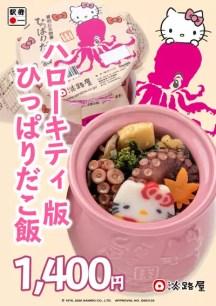 「淡路屋」鐵道便當2020年新上市☆「Hello Kitty版 蛸壺章魚便當」
