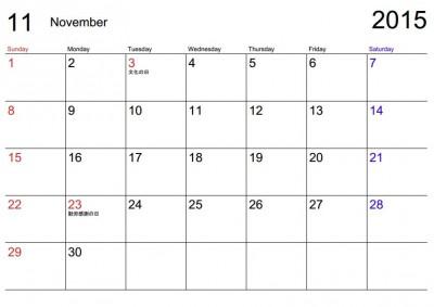 2015年の祝日カレンダーをチェック!連休が多いのは何月?   ニュース365
