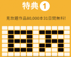 U-NEXTは31日間無料視聴可能