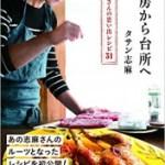 家政婦志摩さんのレシピ本