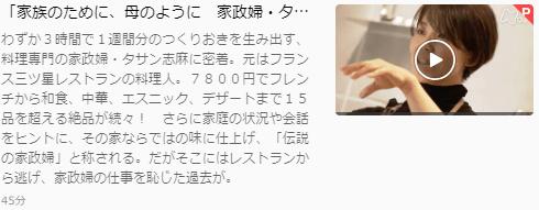 プロフェッショナル見逃し動画配信家政婦タサン志摩さん