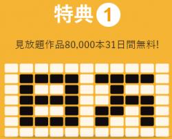 U-NEXTは見放題80000本以上、レンタル作品50000本の動画を配信中
