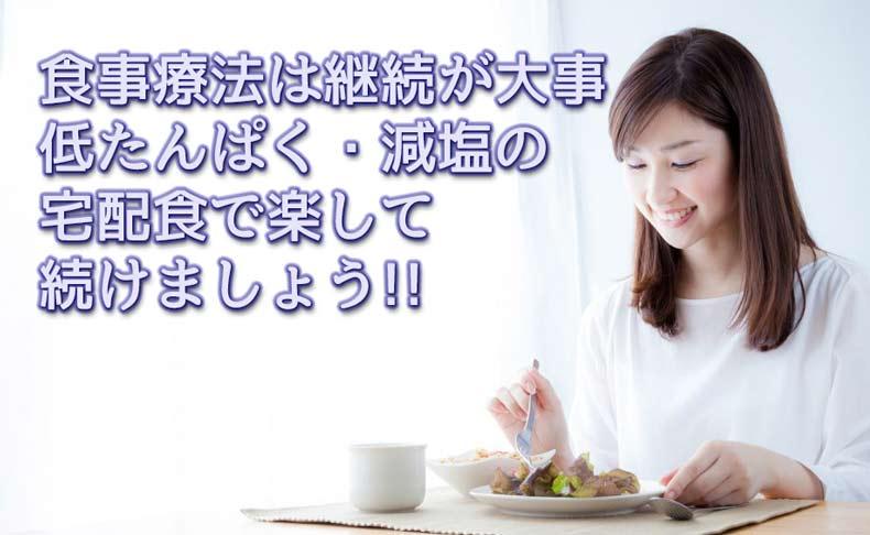 腎臓病食事制限している女性