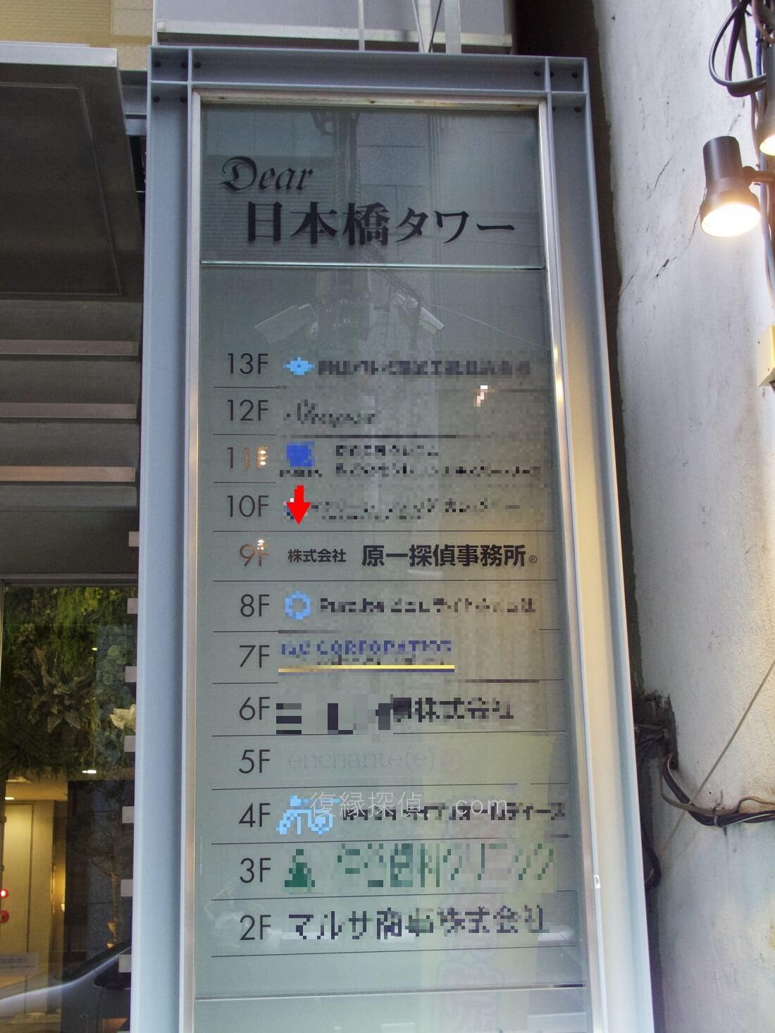 原一探偵事務所の日本橋・東京本社の口コミ・評判