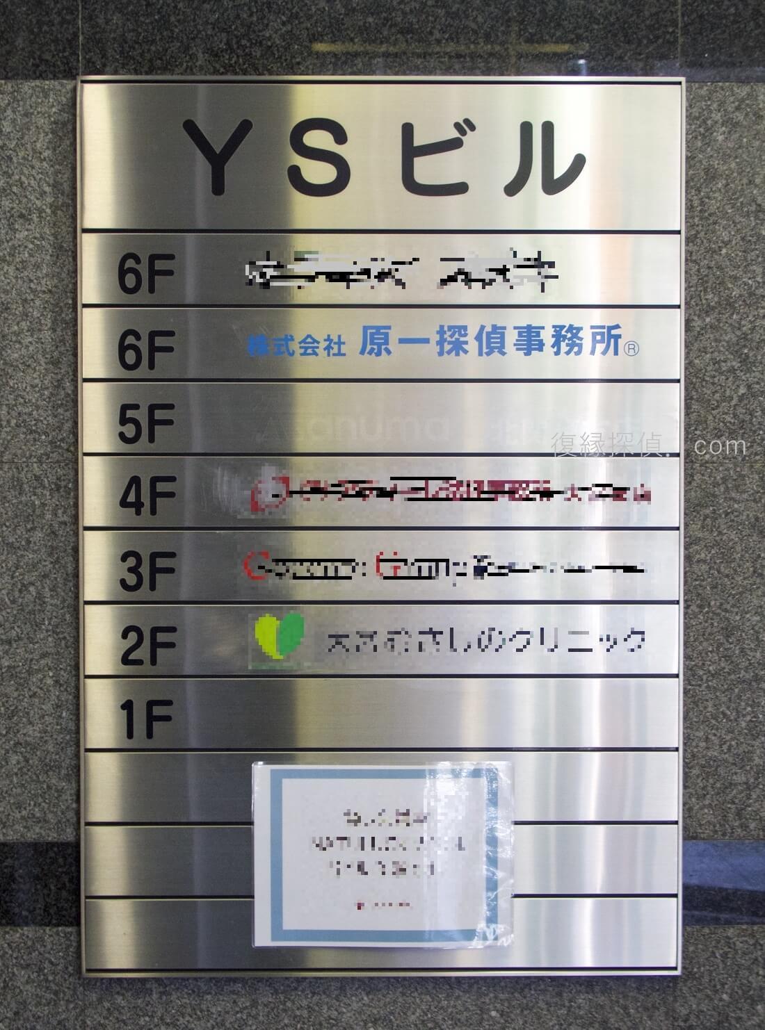 原一探偵事務所の大宮拠点・埼玉の口コミ・評判