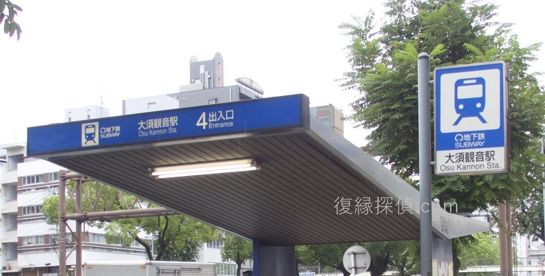 原一探偵事務所名古屋東海拠点の口コミ・評判
