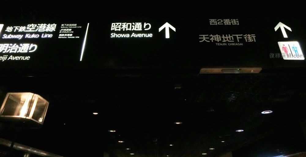 原一探偵事務所九州拠点【福岡天神】の口コミ・評判