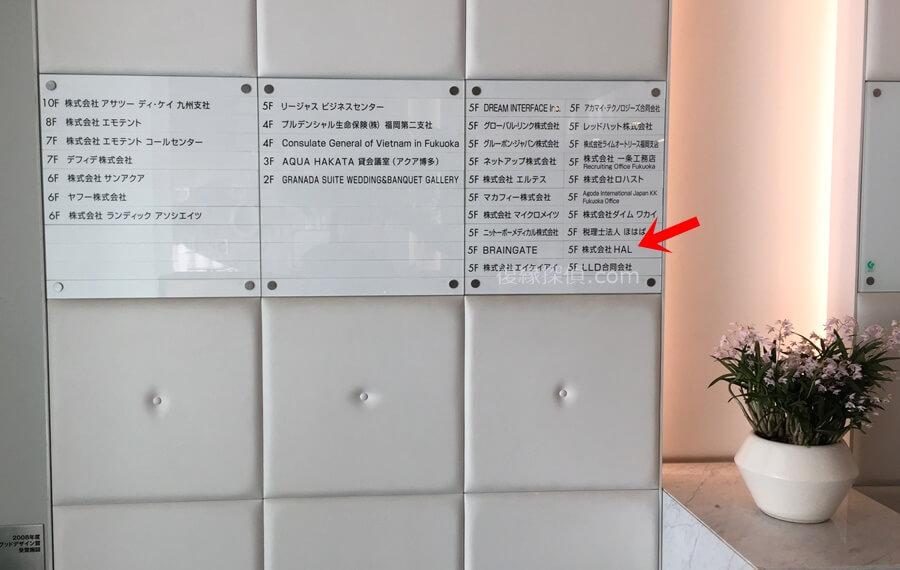 HAL探偵社福岡支社博多の口コミ評判