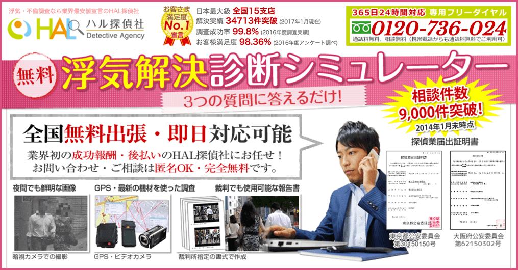 岡山県で低料金の信頼できる探偵の口コミ・評判