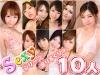 Sexyシリーズ 選りすぐりの10人 Part3