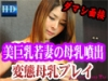 ダマシ面接!美巨乳若妻の母乳噴出・変態母乳まみれFUCK 原田 成美(24歳) AQUARIUM.TV