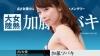 女熱大陸 File.061