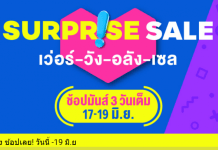lazada surprise sale2