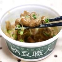 日本一の納豆を作り出した山下食品の「納豆職人」を食べてみました。これはマジで美味しい!感動しました!