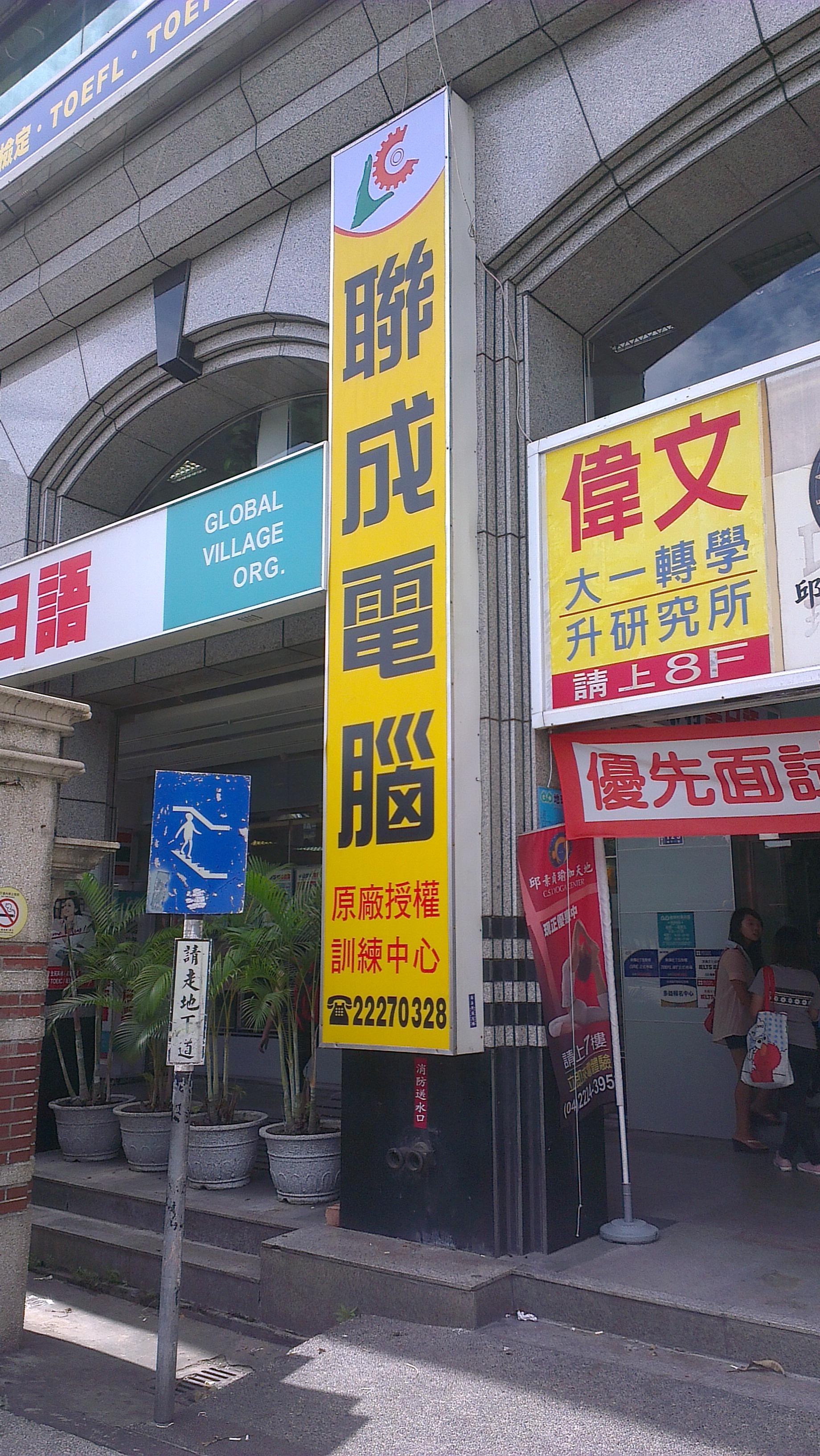 聯成電腦 臺中火車站前 看板更換 - 中將廣告