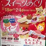 東灘スイーツめぐり2014