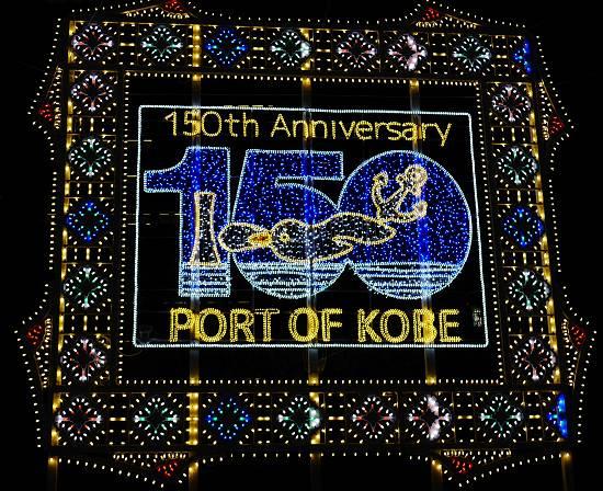 神戸港開港150周年ルミナリエ