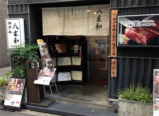神戸牛ステーキ 八宝和