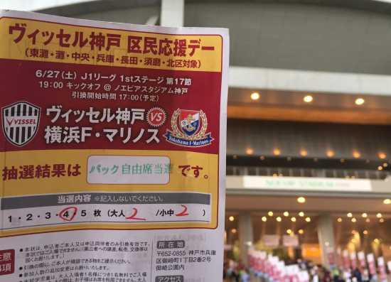 ヴィッセル神戸 区民応援デー 入場無料チケット