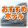 神戸おすすめホテル