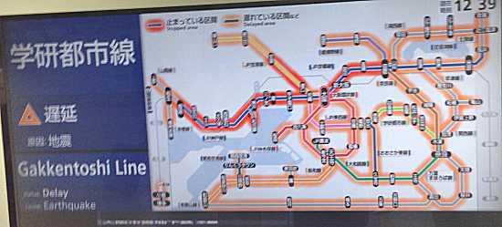 JR神戸線 運行状況・遅延情報 人身事故・台風・地震で遅れた時の対処方法