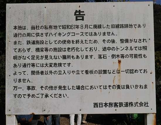 武田尾廃線注意事項・立入禁止