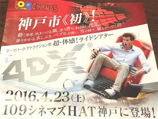 ハット 神戸 映画