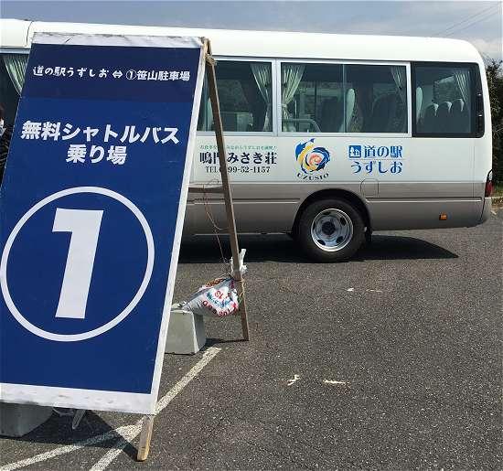 渦潮 無料シャトルバス 駐車場