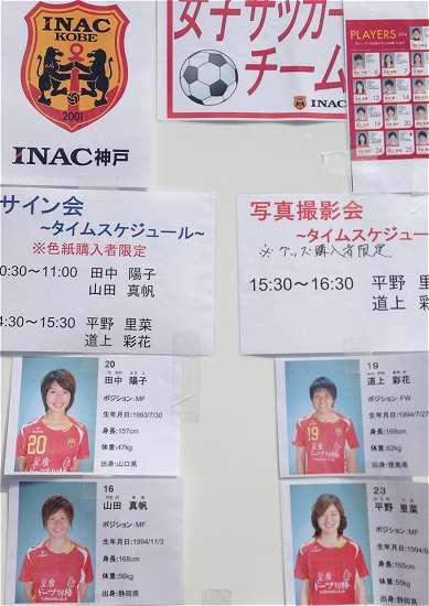 INAC神戸 握手会