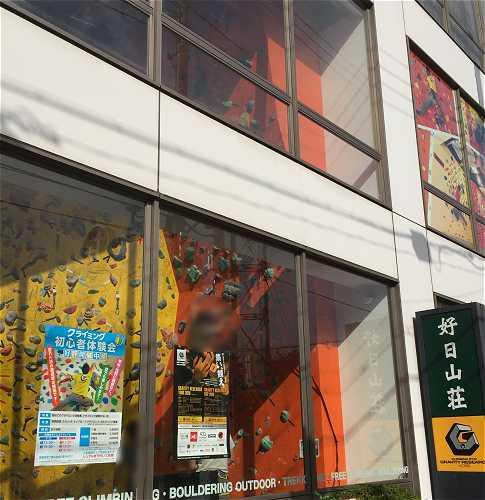 グラビティリサーチ神戸