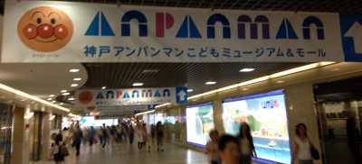 アンパンマンミュージアム神戸 行き方