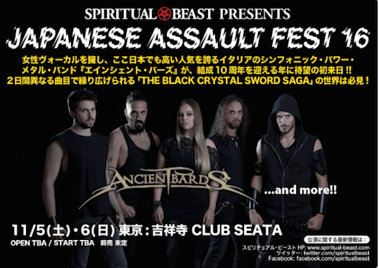 ANCIENT BARDS 来日 JAPANESE ASSAULT FEST 16