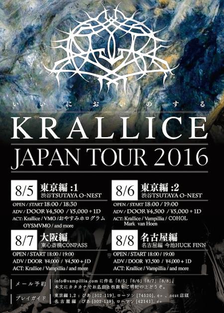 KRALLICE 来日 JAPAN TOUR 2016