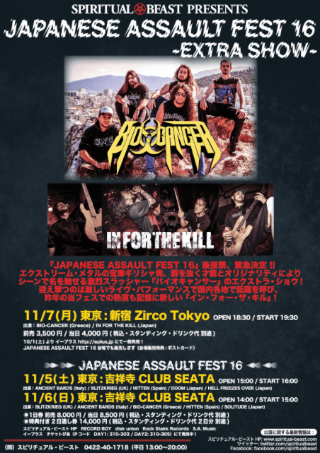 japanese-assault-fest-16-extra-show