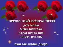 ברכה לשנה החדשה, ברכות לראש השנה,סדר ברכות לראש השנה